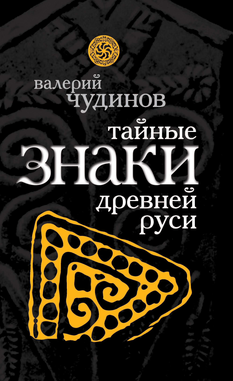 Книга Тайные знаки древней Руси