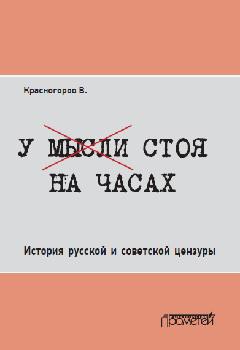 Книга У мысли стоя на часах. История русской и советской цензуры
