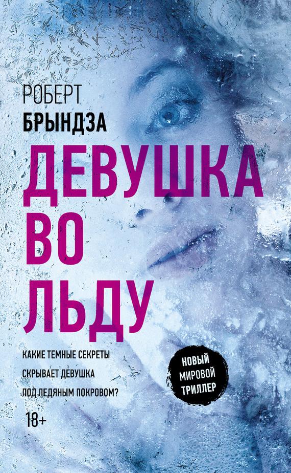 Книга Девушка во льду