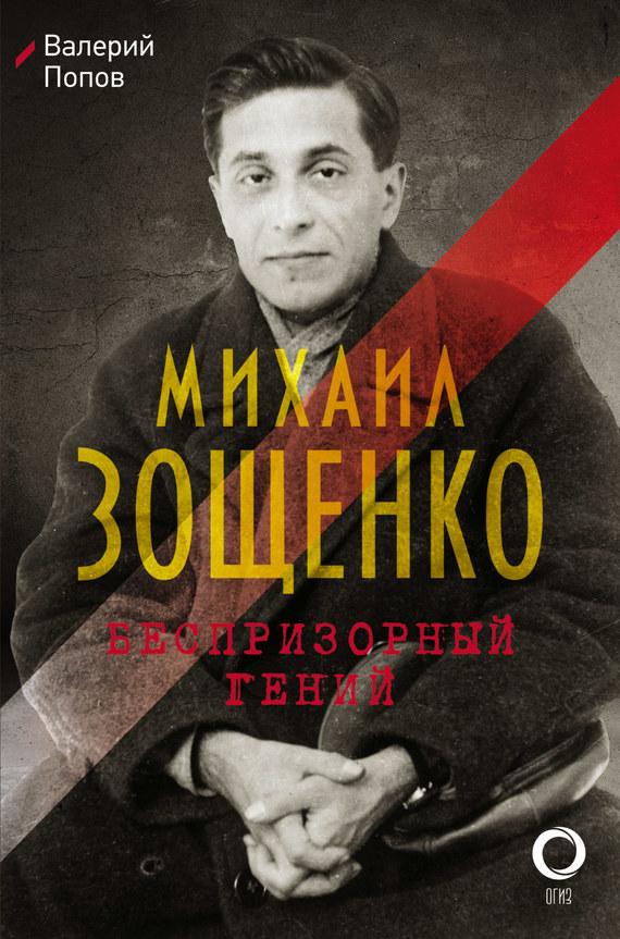 Книга Михаил Зощенко. Беспризорный гений