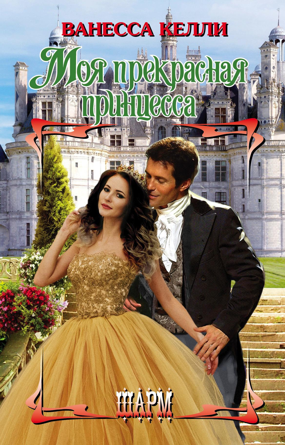 Книга Моя прекрасная принцесса