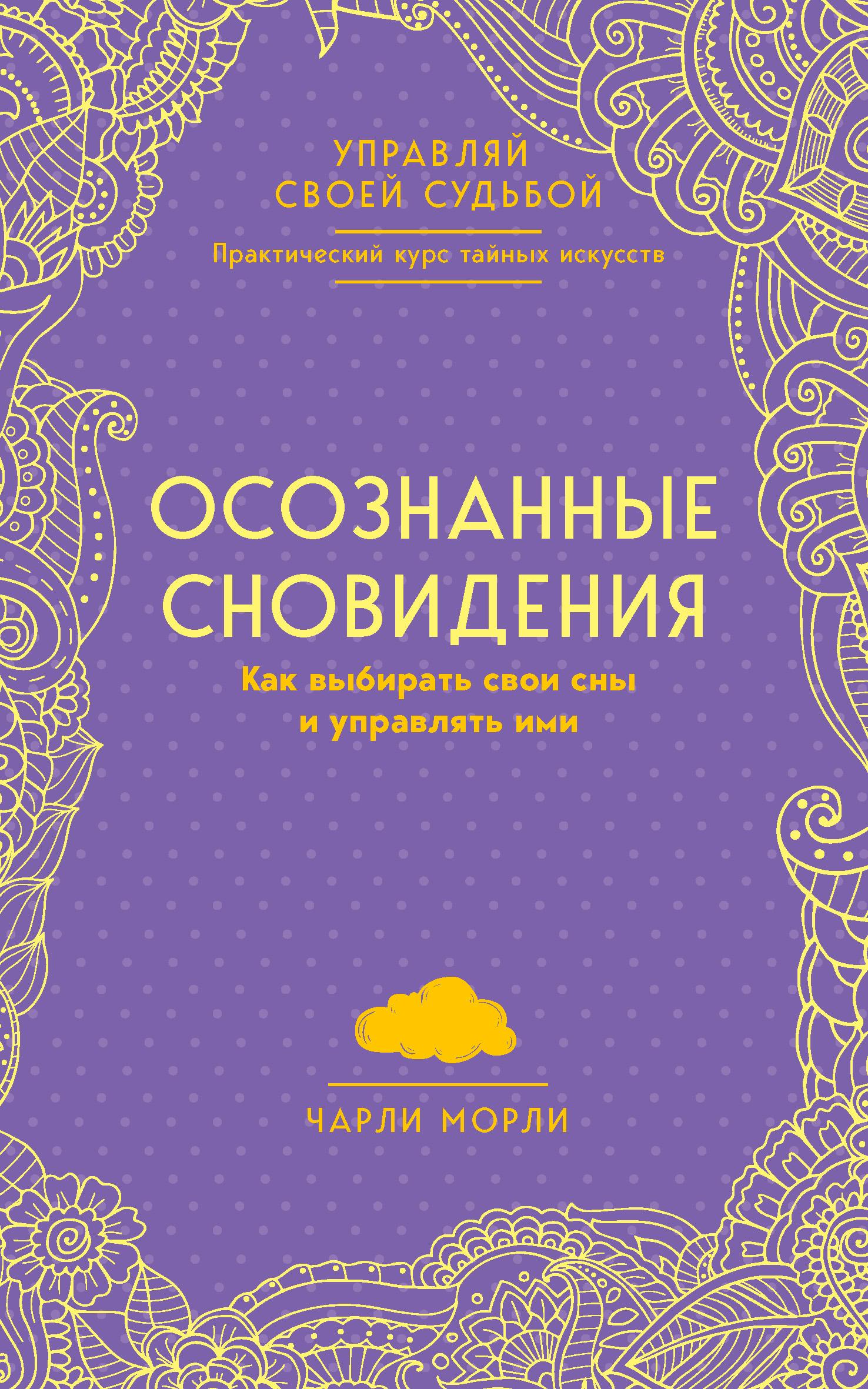 Книга Осознанные сновидения. Как выбирать свои сны и управлять ими, автор: Чарли Морли