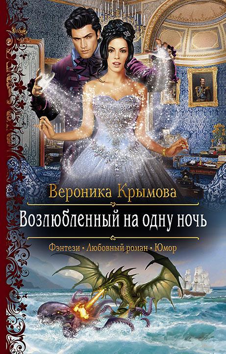 Книга Возлюбленный на одну ночь