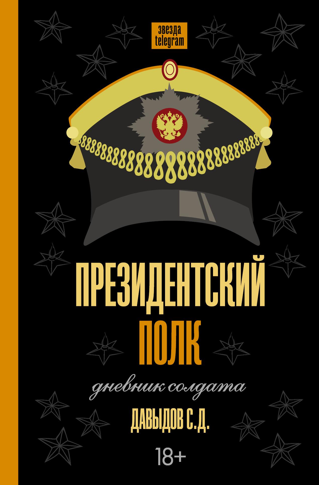Книга Президентский полк. Дневник солдата, автор: Станислав Давыдов