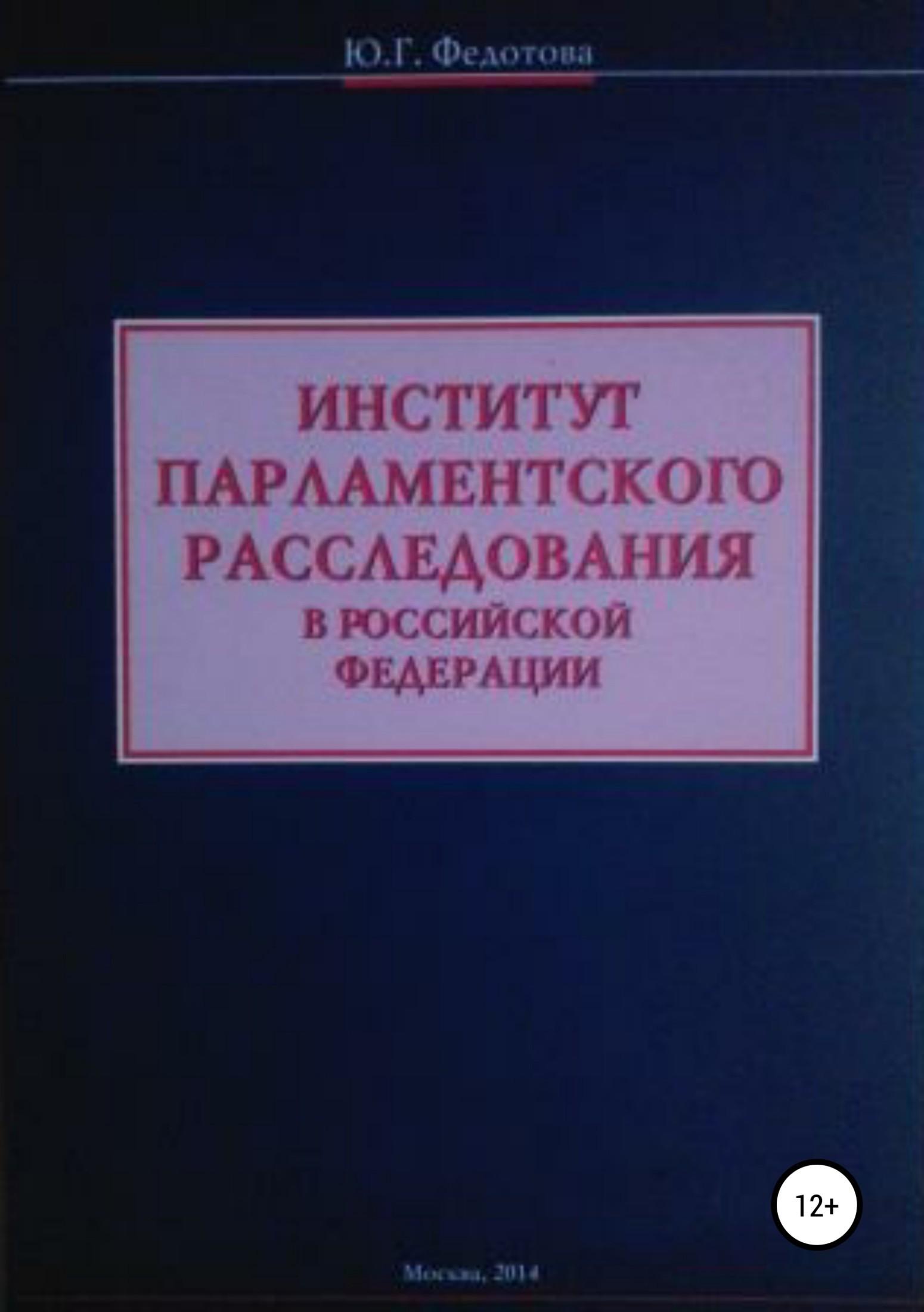 Книга Институт парламентского расследования в Российской Федерации