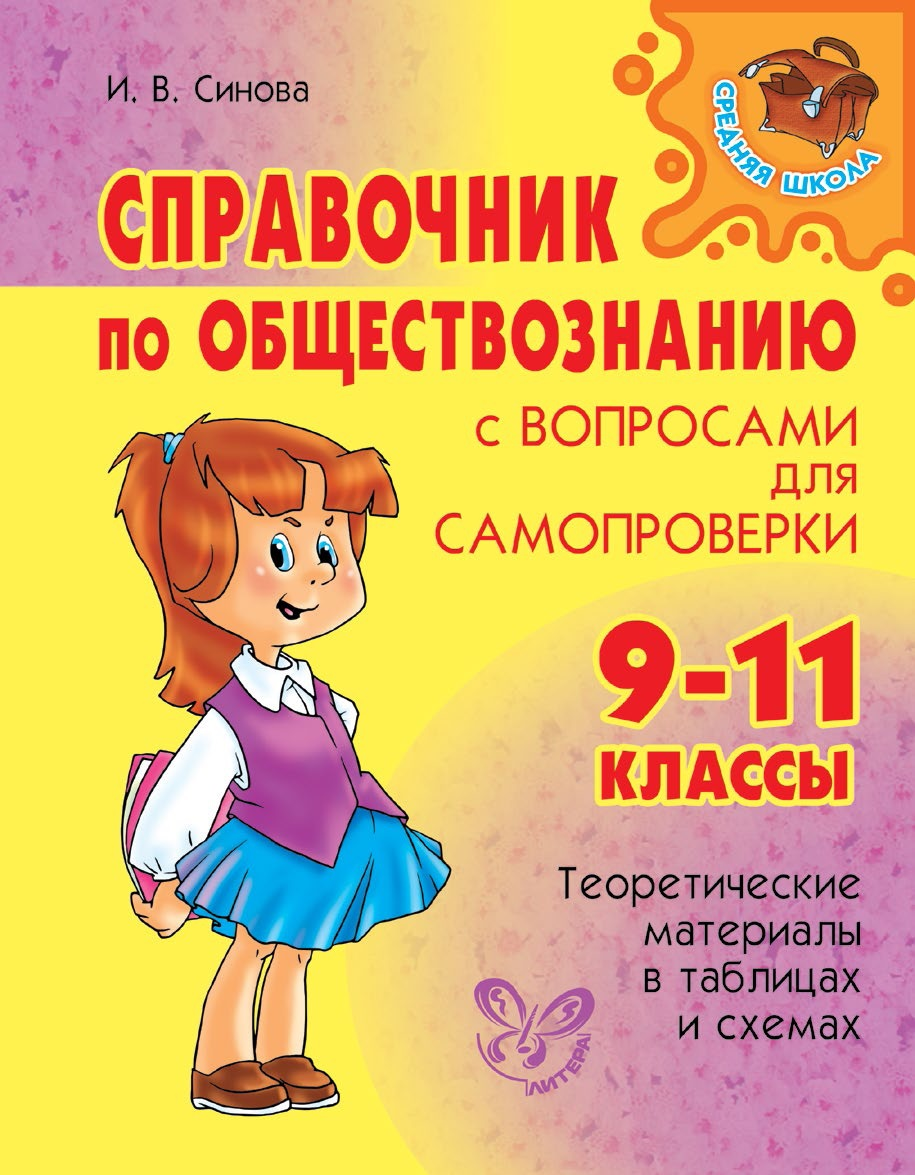 Книга Справочник по обществознанию с вопросами для самопроверки. 9-11 классы