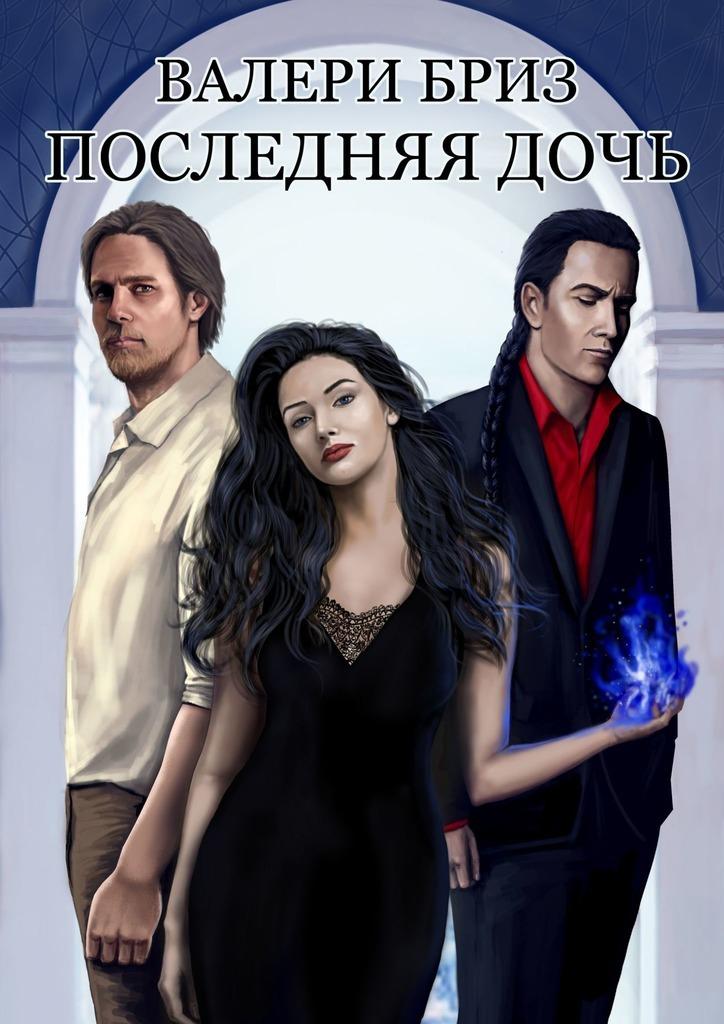 Книга Последняядочь