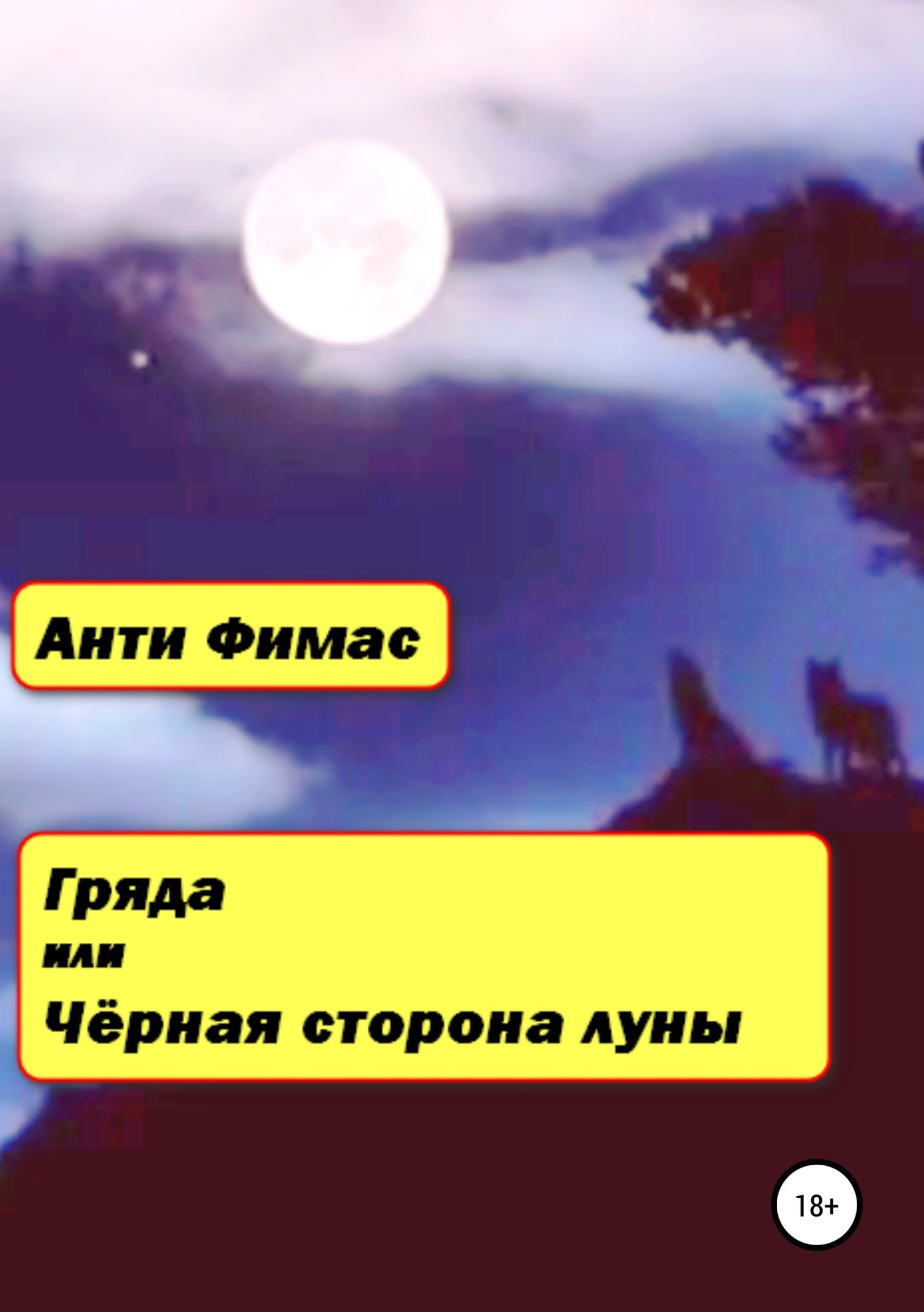 Книга Гряда, или Чёрная сторона луны