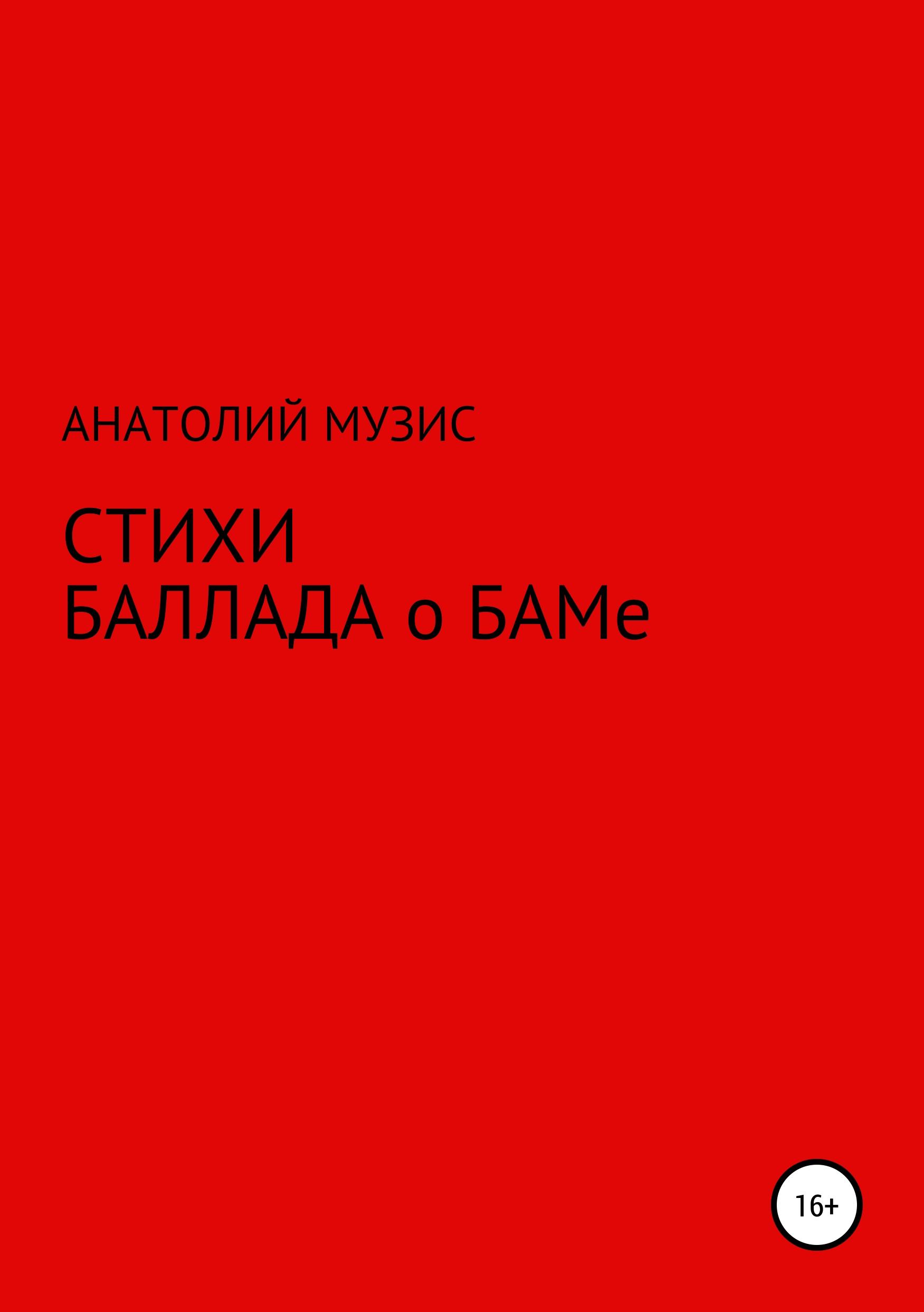 Книга Стихи. Баллада о БАМе