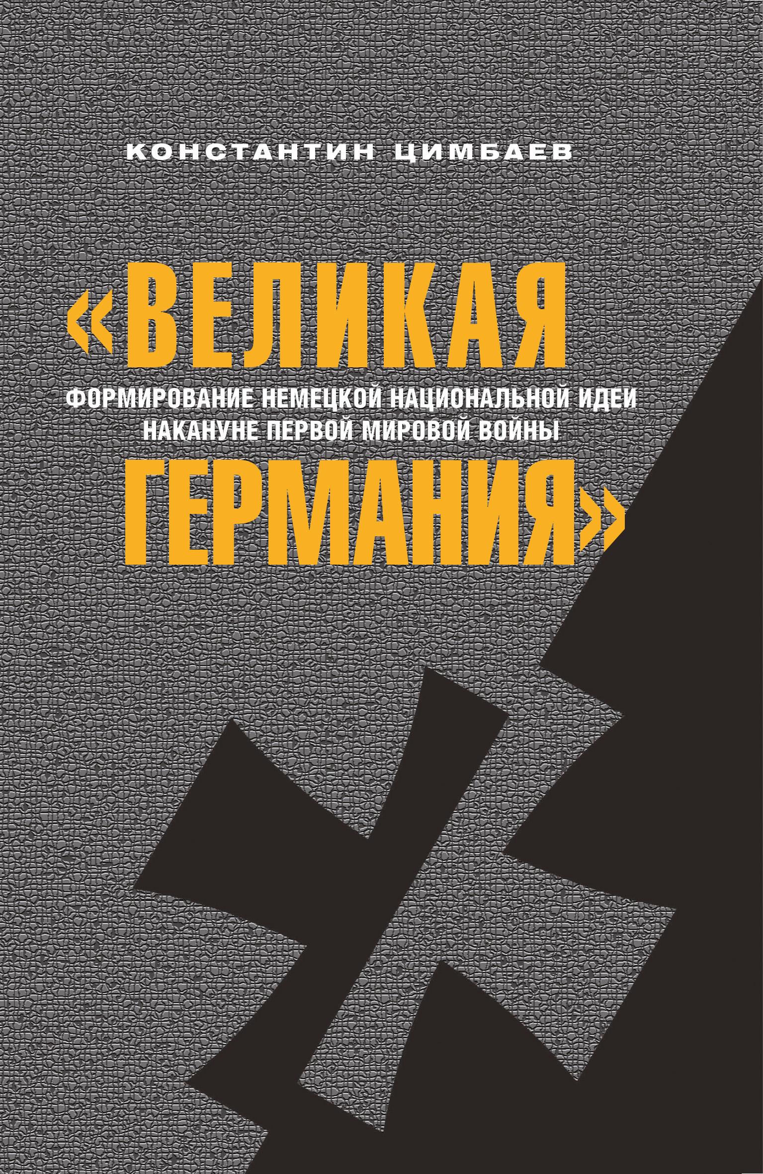 Книга «Великая Германия». Формирование немецкой национальной идеи накануне Первой мировой войны