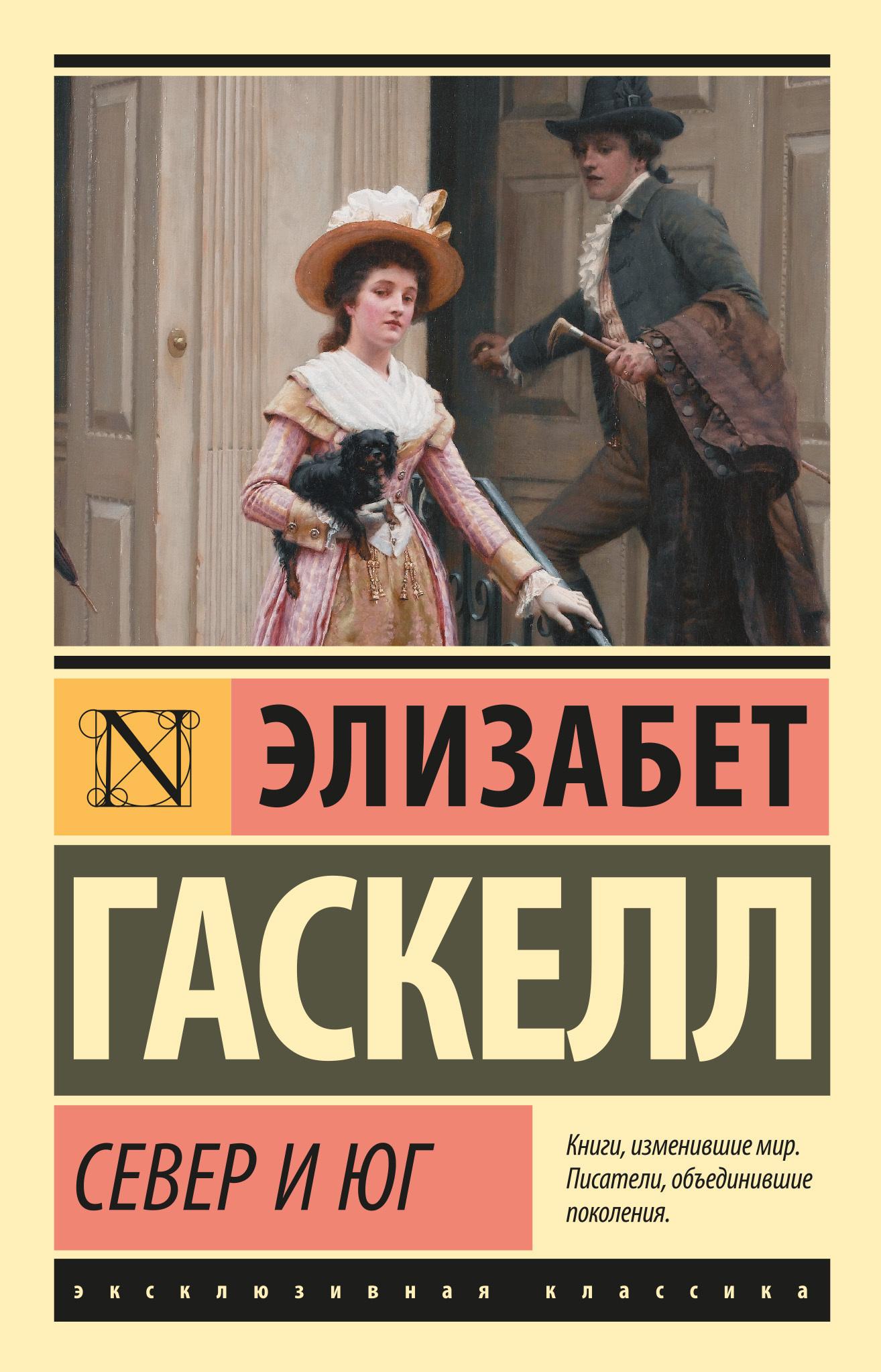 Книга Север и Юг