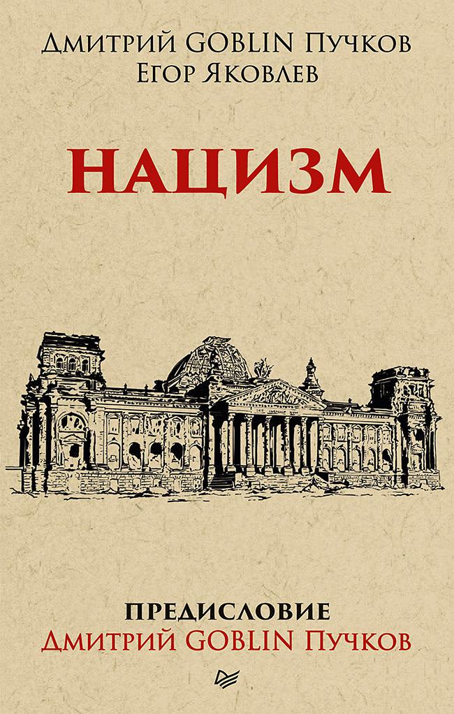 Книга Нацизм, автор: Адольф Гитлер Дмитрий Goblin Пучков Егор Яковлев