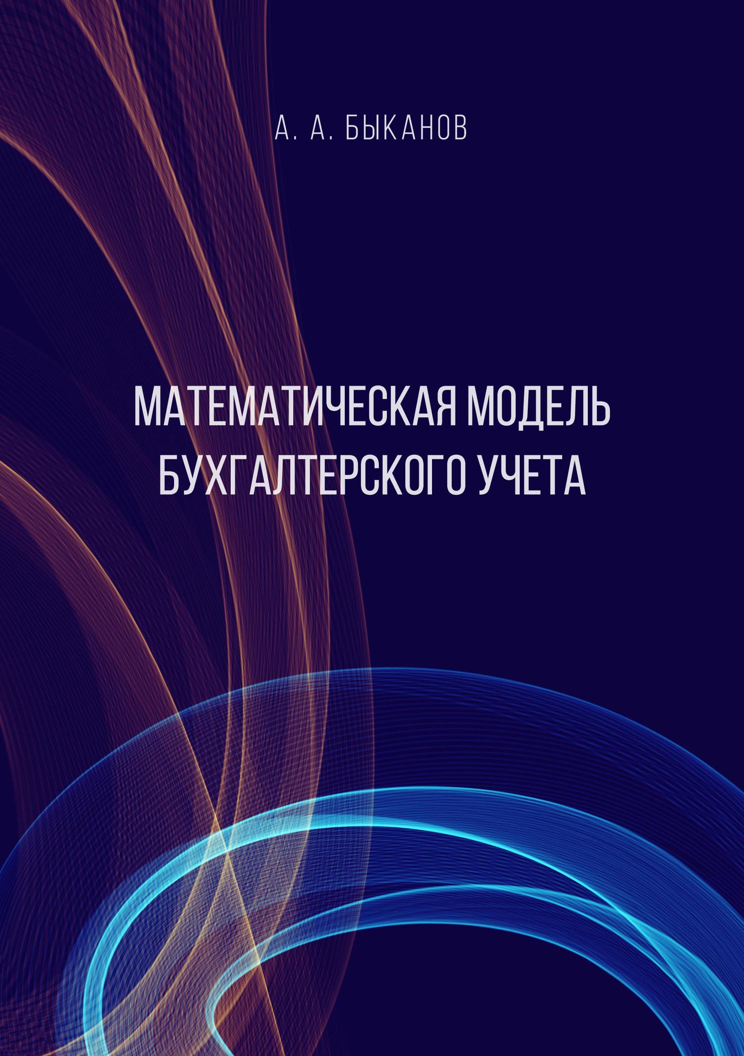Книга Математическая модель бухгалтерского учета