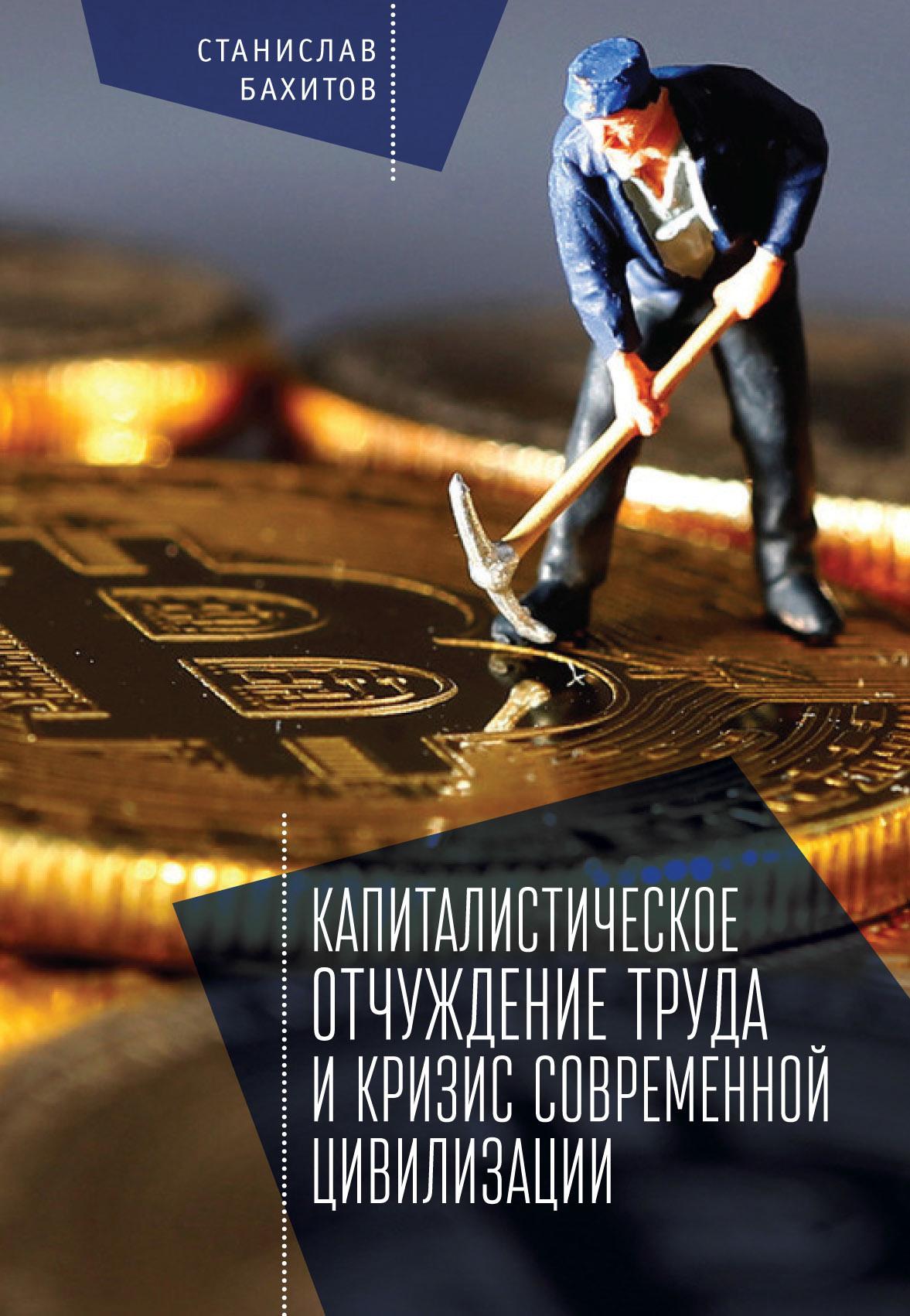 Книга Капиталистическое отчуждение труда и кризис современной цивилизации