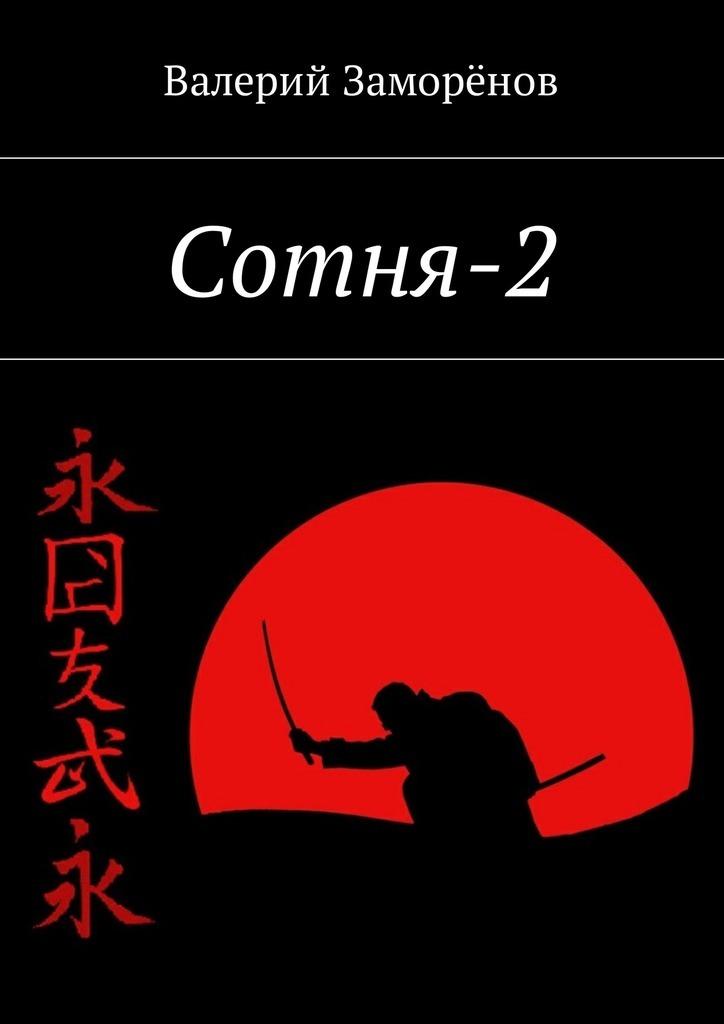 Книга Сотня-2