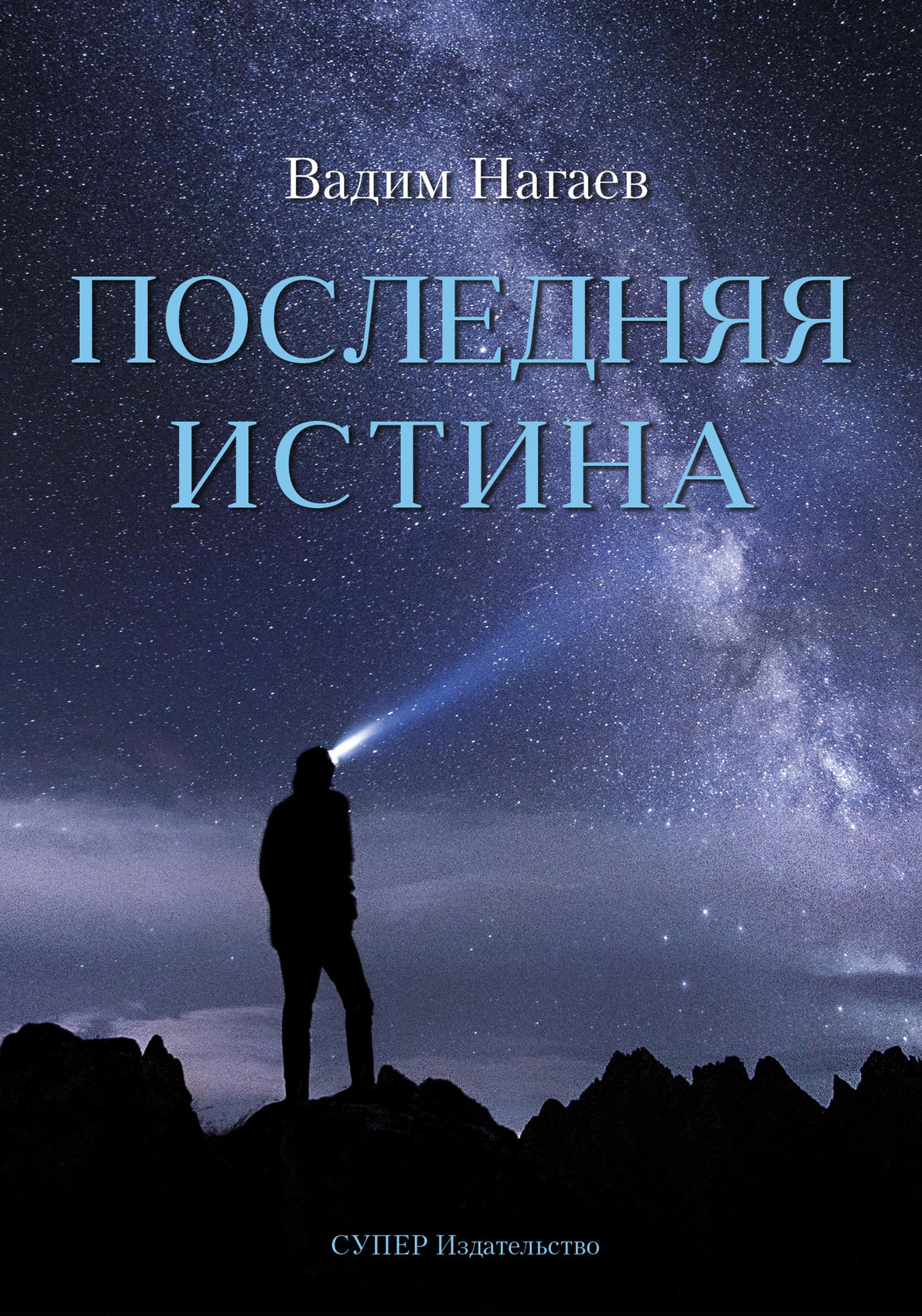 Книга Последняя истина