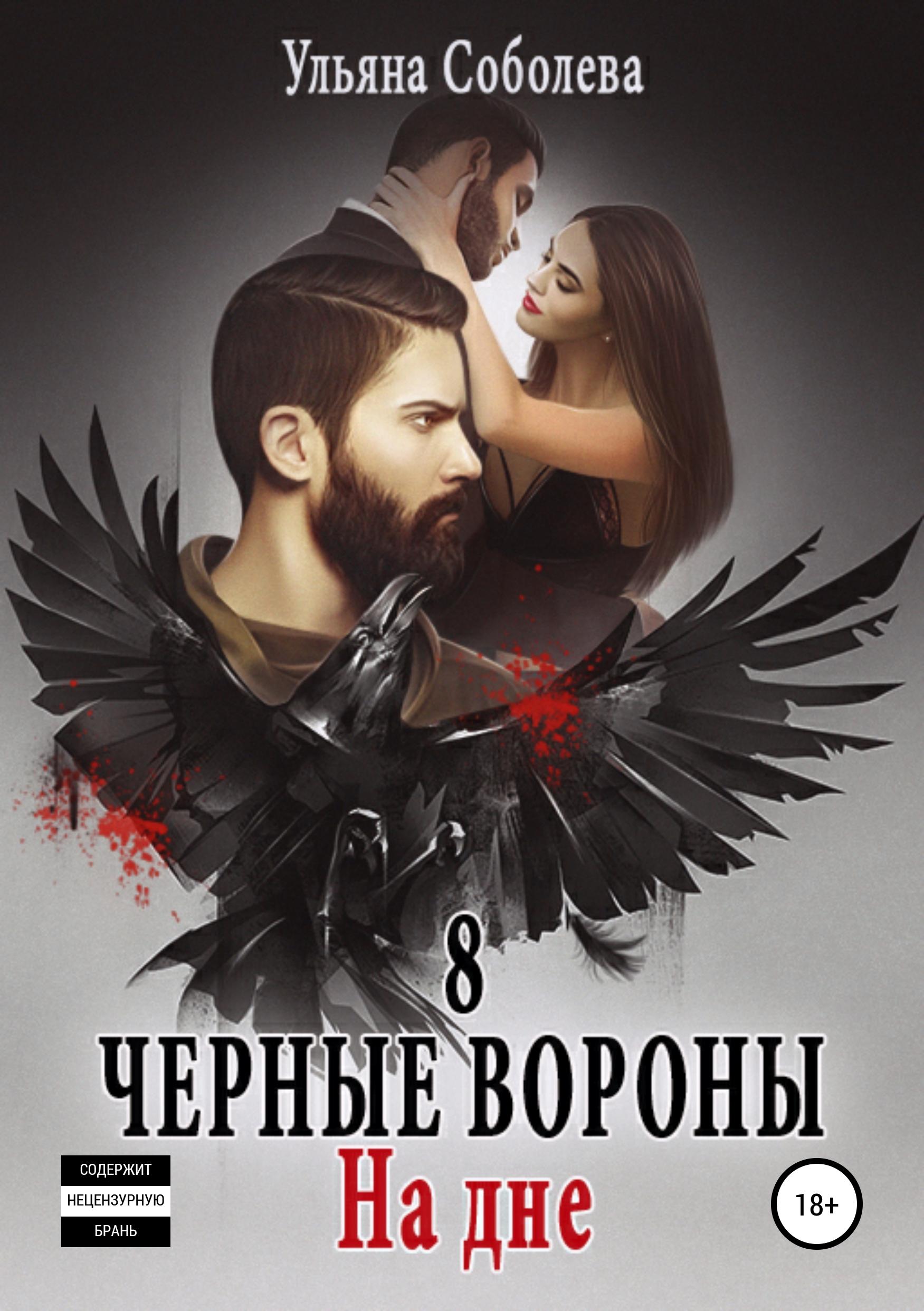 Книга Черные вороны 8. На дне
