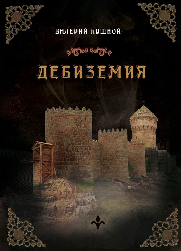 Книга Дебиземия