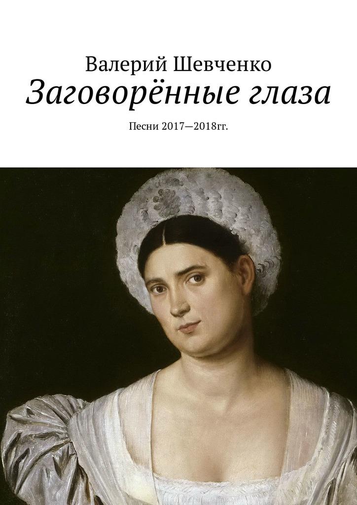 Книга Заговорённые глаза. Песни 2017—2018гг.