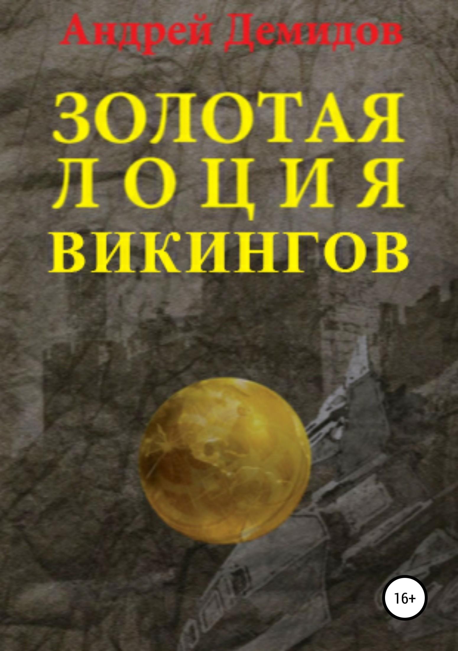 Книга Золотая лоция викингов, автор: Андрей Геннадиевич Демидов