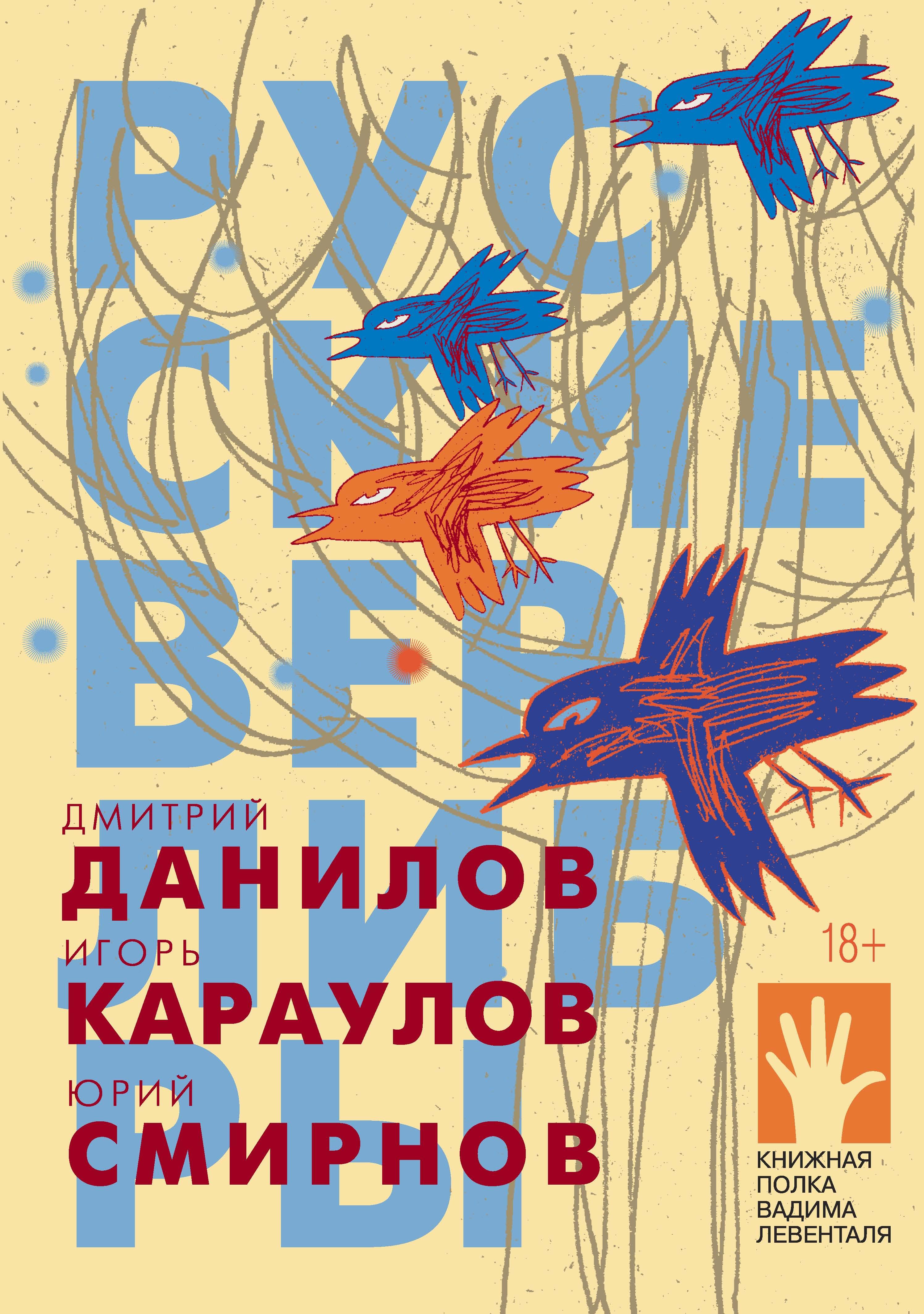 Книга Русские верлибры