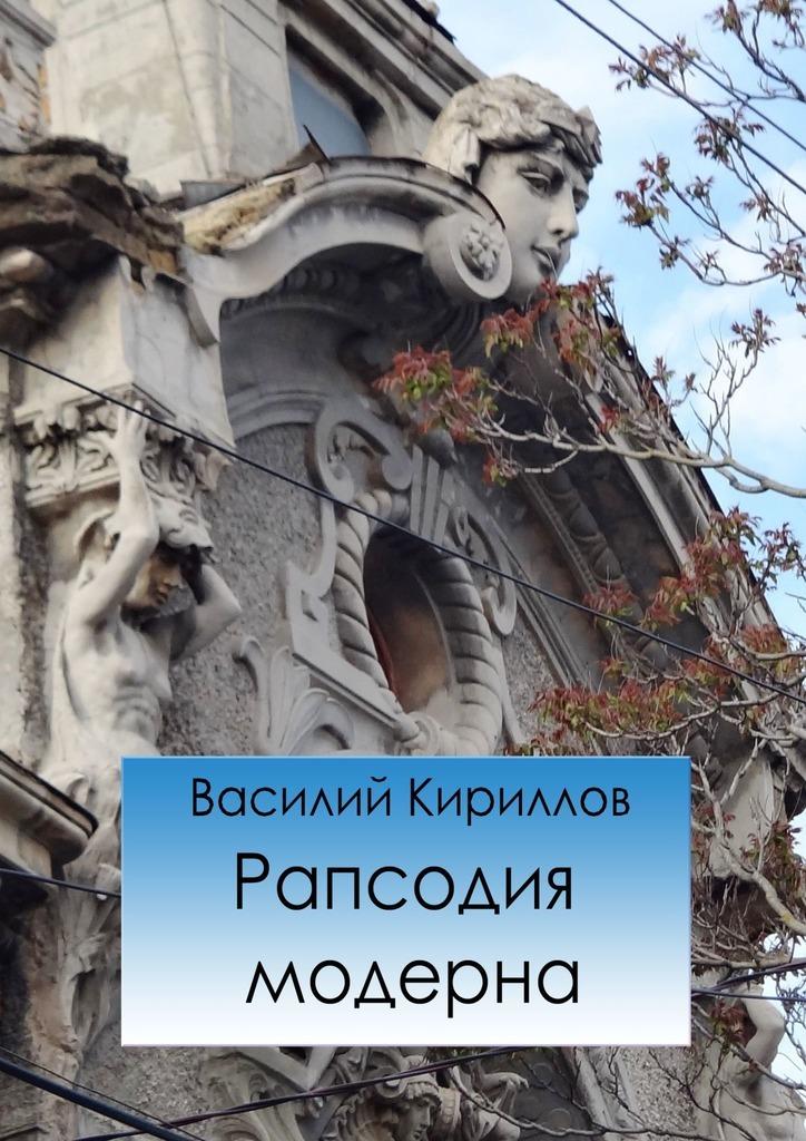 Книга Рапсодия модерна