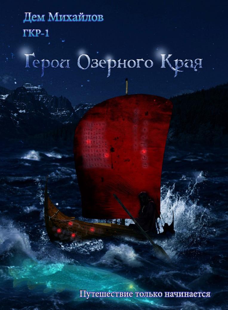 Книга Герои Озерного Края