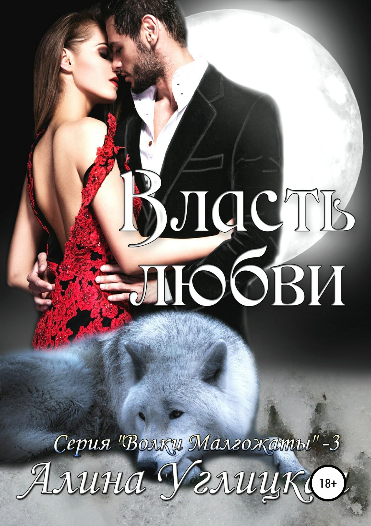 Книга Власть любви, автор: Алина Углицкая